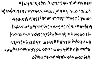Transcript of the Paraíba Inscription